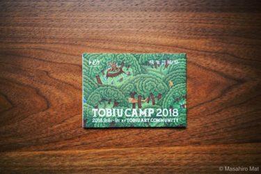中止になった【TOBIU CAMP 2018】