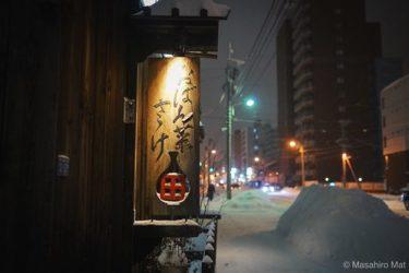 我家の新年会【おばん菜 さけ 田】