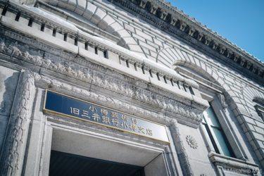 小樽芸術村旧三井銀行小樽支店【@Marche】に行ってきた話